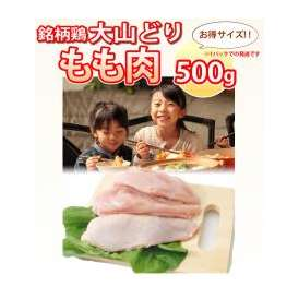 大山どり もも肉 500g×2パック (国産)(鶏肉 鳥肉)柔らかくジューシーな味 人気の鶏もも 唐揚げに最適