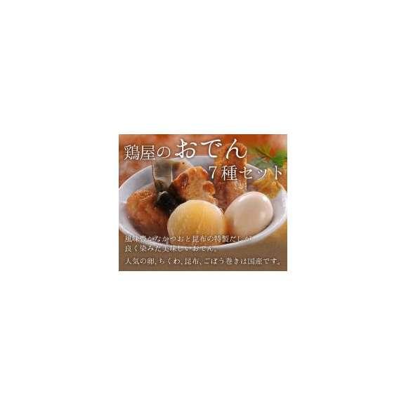 ●【送料無料】【おでん】鶏屋のおでん7種セット 400g×5パック(大根、卵、こんにゃく、ごぼう巻き、さつま揚げ、ちくわ、昆布)01