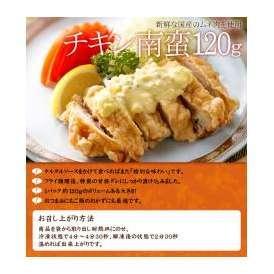 チキン南蛮 120g×4パック