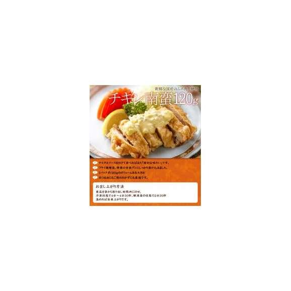 【送料無料】チキン南蛮 120g×8パック01