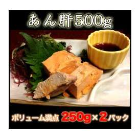 【送料無料】あん肝 500g(250g×2P) 寿司に、サラダに、鍋に(21174)【アンキモ/アン肝】
