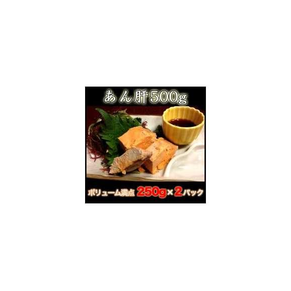 【送料無料】あん肝 500g(250g×2P) 寿司に、サラダに、鍋に(21174)【アンキモ/アン肝】01