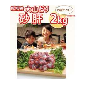 大山どり 砂肝 2kg(1パックでの発送)(im)