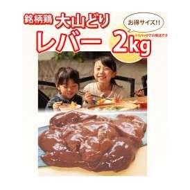 大山どり 肝(レバー)(ハツ付き) 2kg(1パックでの発送)(im)