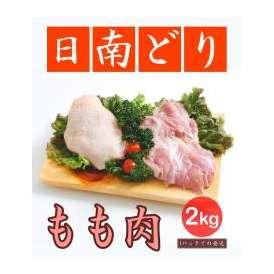 【鶏肉】日南どり もも肉 2kg(1パックでの発送)(宮崎県産) 【鳥肉】(fn67801)ビタミンEを豊富に含んだオリジナルの飼料を用いた元気チキン。