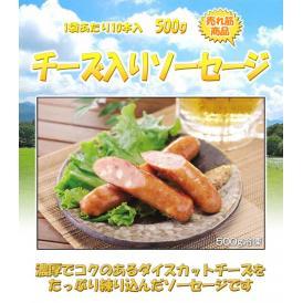 チーズ入りソーセージ 500g(約10本)