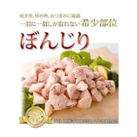 【送料無料】【鶏肉】国産 テール(ぼんじり ボンジリ) 2kg(2kg1パックでの発送)