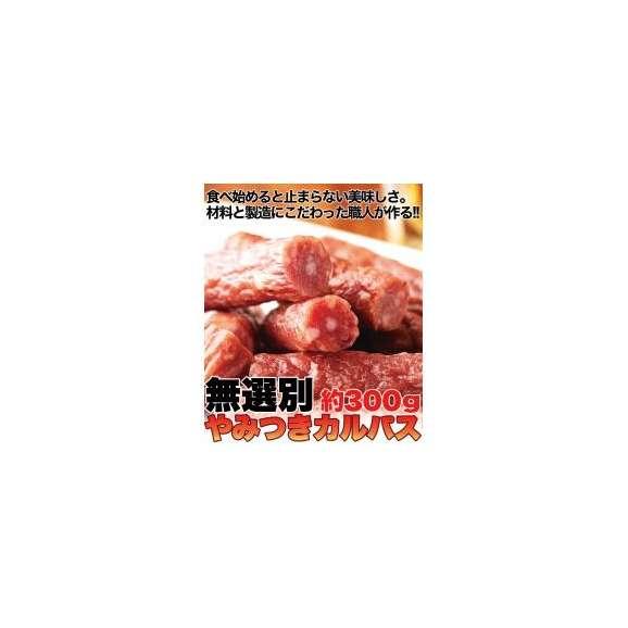 【送料無料】【同梱不可】肉の旨味がぎゅーっと凝縮!【無選別】やみつきカルパス約300g×2パック(SM00010251)