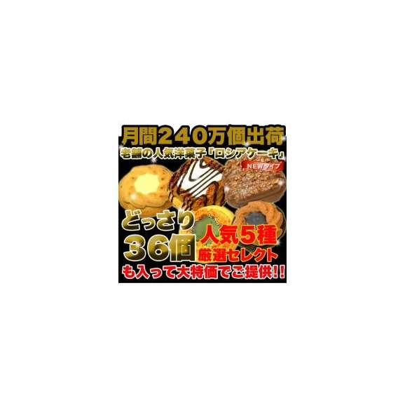 【送料無料】【同梱不可】ロシアケーキどっさり36個(SM00010012)01