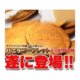 【送料無料】【同梱不可】【訳あり】バニラ!ゴーフレット60枚入り (SM00010013)