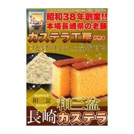 【送料無料】【同梱不可】長崎和三盆カステラ約1kg(3本セット) (SM00010194)