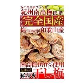 【送料無料】【同梱不可】黒糖入り!紀州産南高梅100%種ぬき干し梅240g 80g×3袋 (SM00010222)