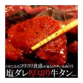 【送料無料】【同梱不可】くせになるコリコリ食感&秘伝のタレ&肉汁!塩ダレ厚切り牛タンどっさり500g(味付け) (NK00000003)