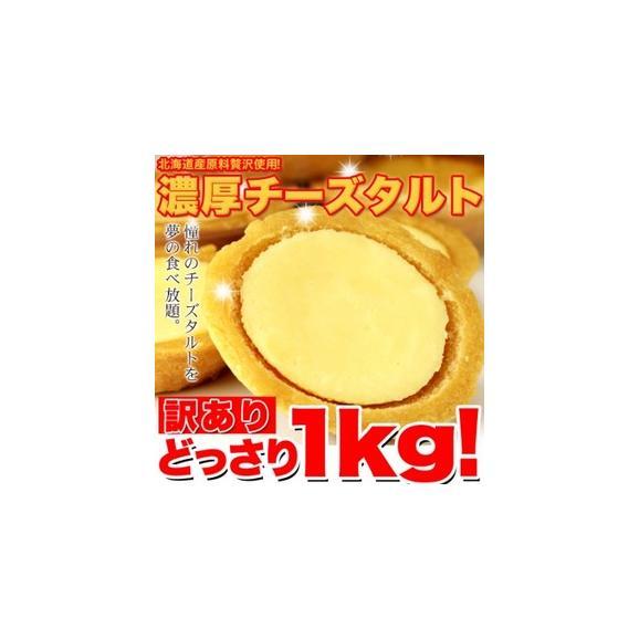 【送料無料】【同梱不可】【メガ盛り】【訳あり】濃厚チーズタルトどっさり1kg (SM00010002)01