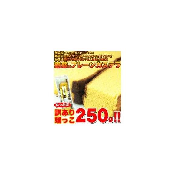 【送料無料】【同梱不可】【訳あり】カステラの端っこ約250g×4パック (SM00010119)01