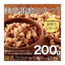 【送料無料】【同梱不可】練乳ココナッツ&アーモンド200g×2パック!食べれば食べるほど幸せ。美容健康おやつ (SM00010256)
