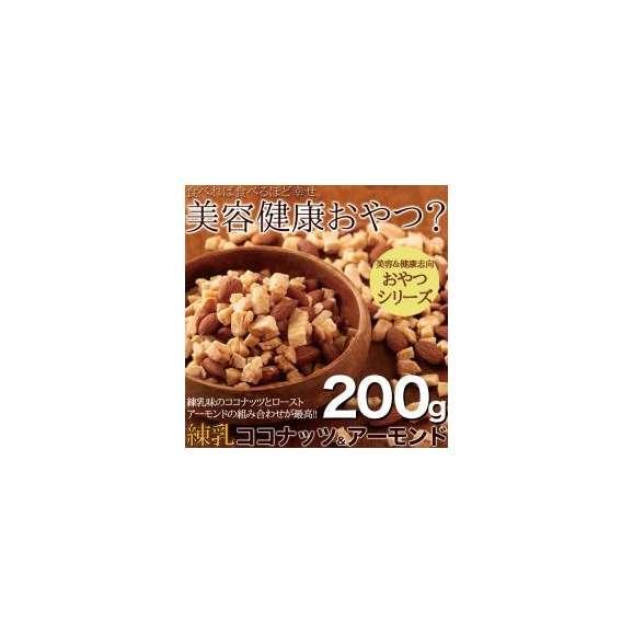 【送料無料】【同梱不可】練乳ココナッツ&アーモンド200g×2パック!食べれば食べるほど幸せ。美容健康おやつ (SM00010256)01