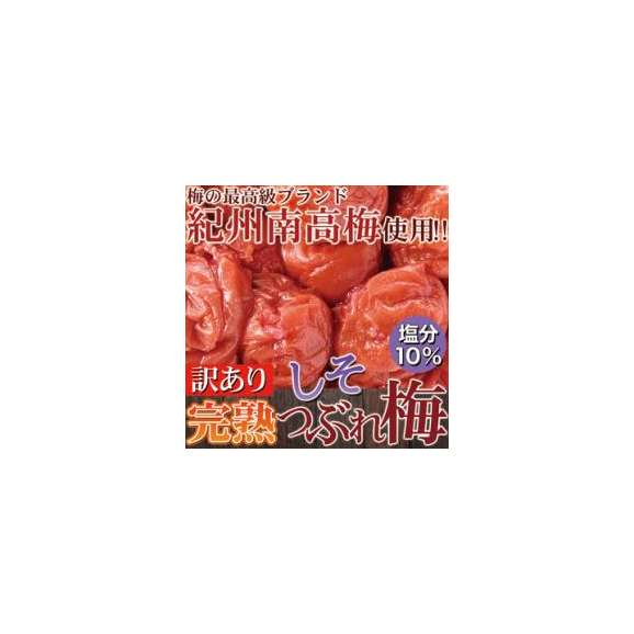 【送料無料】【同梱不可】【訳あり】完熟しそつぶれ梅1kg(500g×2パック)!梅の最高級ブランド「紀州南高梅」使用!!(SM00010262)01