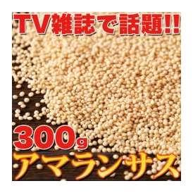 【送料無料】【同梱不可】栄養価抜群!!のスーパーフード!アマランサス(300g×3パック) 鉄分、カルシウムが豊富!!(SM00010272)