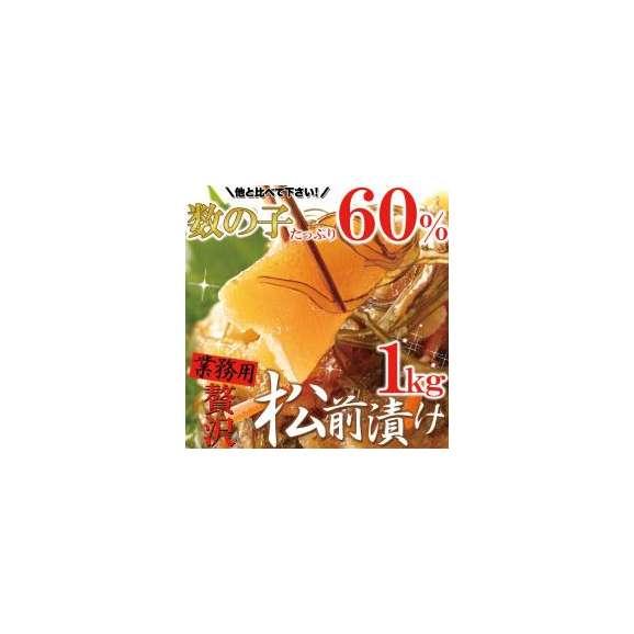 【送料無料】【同梱不可】【業務用】贅沢松前漬け1kg ほとんど数の子60%!!(NK00000043)01
