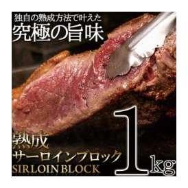 【送料無料】【同梱不可】熟成サーロインブロック1kg ステーキに!ローストビーフに!BBQに最適なお肉のかたまり!!(NK00000045)