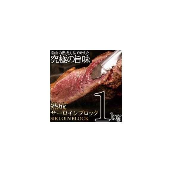 【送料無料】【同梱不可】熟成サーロインブロック1kg ステーキに!ローストビーフに!BBQに最適なお肉のかたまり!!(NK00000045)01