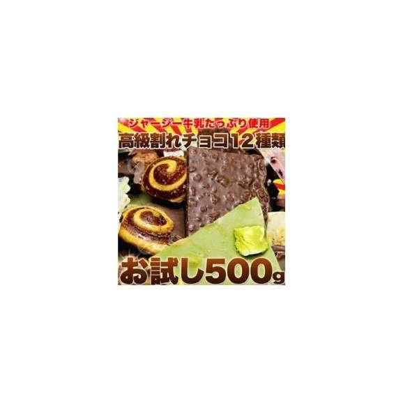 【送料無料】【同梱不可】【訳あり】濃厚!高級ジャージー牛乳使用割れチョコ お試し 500g (SM00010094)01