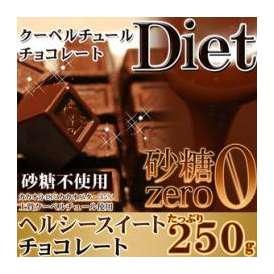 【送料無料】【同梱不可】【訳あり】砂糖不使用!!ヘルシースイートチョコレートたっぷり 250g×2パック(SM00010171)