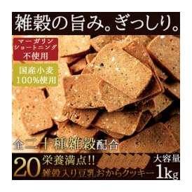 【送料無料】【同梱不可】【訳あり】毎日健康応援!!雑穀の旨み。ぎっしり。20雑穀入り豆乳おからクッキー 1kg(SM00010283)