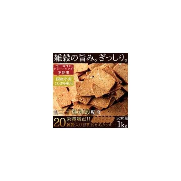 【送料無料】【同梱不可】【訳あり】毎日健康応援!!雑穀の旨み。ぎっしり。20雑穀入り豆乳おからクッキー 1kg(SM00010283)01