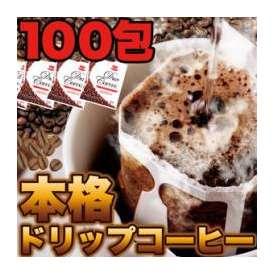 【送料無料】【同梱不可】本格ドリップコーヒーオリジナルブレンド 7g×100包 ホテル・旅館も採用!!プロも認める味!! (SM00010281)