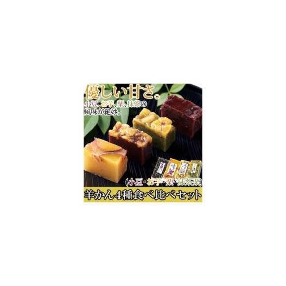 【送料無料】【同梱不可】【訳あり】昭和33年創業の老舗の手作り!!羊かん4種食べ比べセット(小豆・お芋・栗・抹茶栗)4種類×2本セット(SM00010288)01