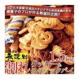 【送料無料】【同梱不可】【訳あり】無選別割れクッキー&スティックパイ約1.5kg(約300g×5袋)長年愛される老舗の味!国産小麦100%使用(SM00010289)