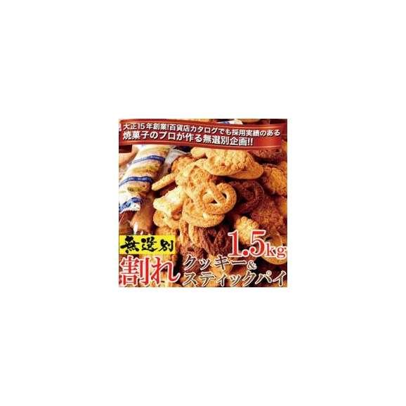 【送料無料】【同梱不可】【訳あり】無選別割れクッキー&スティックパイ約1.5kg(約300g×5袋)長年愛される老舗の味!国産小麦100%使用(SM00010289)01