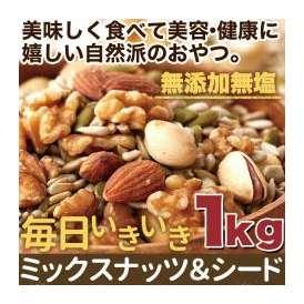 【送料無料】【同梱不可】毎日いきいきミックスナッツ&シード1kg 美容健康応援!!無添加無塩!(SM00010298)