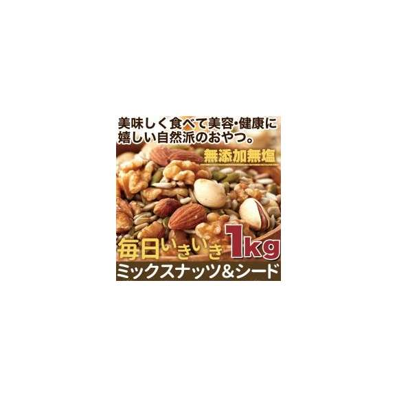 【送料無料】【同梱不可】毎日いきいきミックスナッツ&シード1kg 美容健康応援!!無添加無塩!(SM00010298)01
