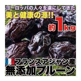 【送料無料】【同梱不可】【無添加】プルーン1kg 美と健康の源!!フランスアジャン産!(SM00010299)