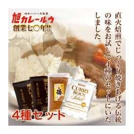 【ダウンタウンDXで紹介】お試し!カレー専門工場が作る 旭カレールウ 4種類セット【フレーク】(約30食~37食分)