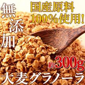 【送料無料】【同梱不可】国産原料100%使用!大麦グラノーラ 300g×3パック 豊富な食物繊維!!無添加(SM00010332)
