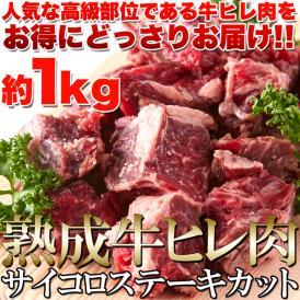 【送料無料】【同梱不可】熟成牛ヒレ肉サイコロステーキカット1kg 60日間熟成!!柔らかジューシー!(NK00000062)