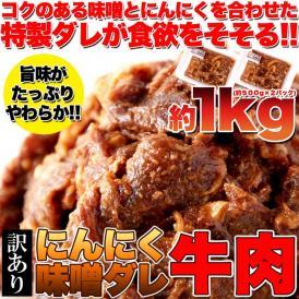 【送料無料】【同梱不可】【訳あり】にんにく味噌ダレ牛肉 1kg (約500g×2パック)特製ダレが食欲をそそる!ガッツリ系(NK00000063)