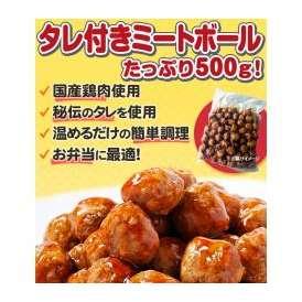 【送料無料】特製タレ付ミートボール(肉だんご) 500g×3パックセット