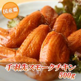 国産鶏 手羽先 スモークチキン 500g(約10本~11本) 【燻製】【鶏肉】