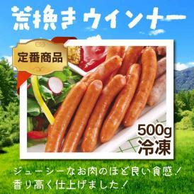 荒挽きウインナー 500g (約22~23本 長さ 約12cm)【朝食】【弁当】【ウィンナー】【ソーセージ】