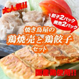 【送料無料】焼き鳥屋の鶏焼売と鶏餃子セット(餃子2パック、焼売2パック)【焼売 シュウマイ しゅうまい】【餃子 ぎょうざ ギョーザ】
