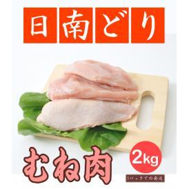【送料無料】日南どり むね肉 4kg(2kg2パックでの発送) (宮崎県産)【鳥肉】(fn67800)ビタミンEを豊富に含んだオリジナルの飼料を用いた元気チキン。