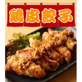【餃子】鶏皮餃子 (5ヶ×4パックセット 冷凍) 価格 (調理済み)温めるだけの簡単調理!【レンジでチン】