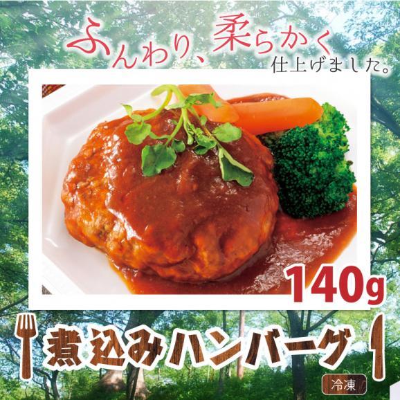 【送料無料】煮込みハンバーグ 200g×6パック(ハンバーグ約140g ソース約60g)【温めるだけ】【冷凍】【牛肉】01