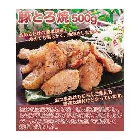 【送料無料】豚とろ焼 500g×2パック 温めるだけの簡単調理(約4~5人前)【豚丼】【焼き豚】【豚肉】【訳あり】【湯せん】