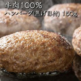 【送料無料】牛肉100% ハンバーグ(焦げ目付)150g×10パック 鶏屋だけど牛肉が好きで作った焼き鳥屋の牛肉100%本格派ハンバーグ【温めるだけ】【冷凍】【牛肉】【鳥益】